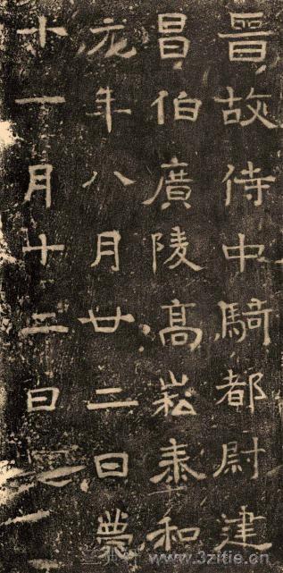 (东晋)楷隶_高崧墓志0002作品欣赏