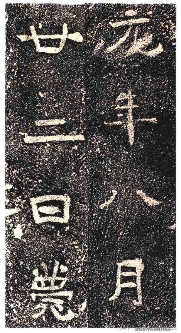 (东晋)楷隶_高崧墓志0005作品欣赏