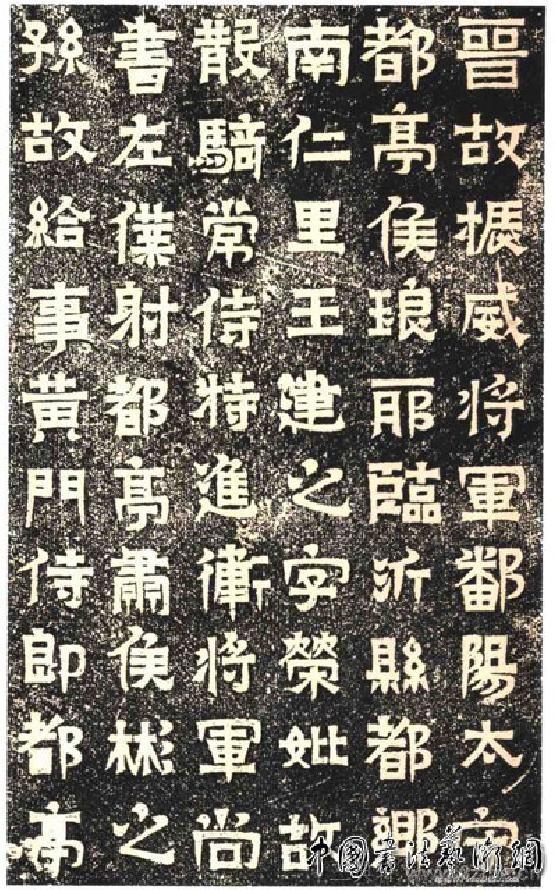 (东晋)楷隶_王建之墓志0001作品欣赏
