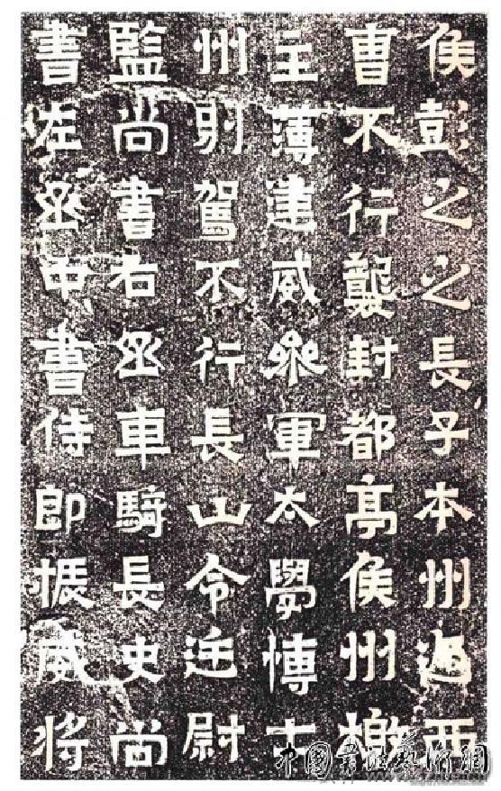 (东晋)楷隶_王建之墓志0002作品欣赏