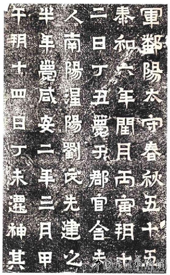 (东晋)楷隶_王建之墓志0003作品欣赏
