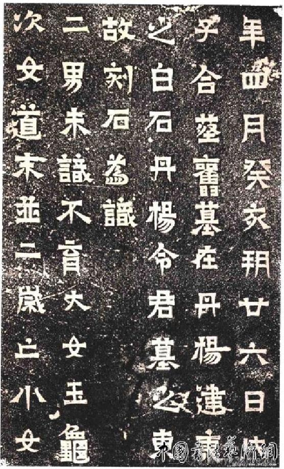 (东晋)楷隶_王建之墓志0004作品欣赏
