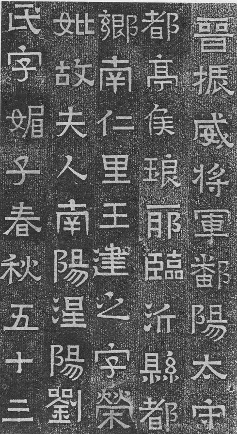 (东晋)楷隶_王建之妻刘媚子墓志(石志、砖志)0001作品欣赏