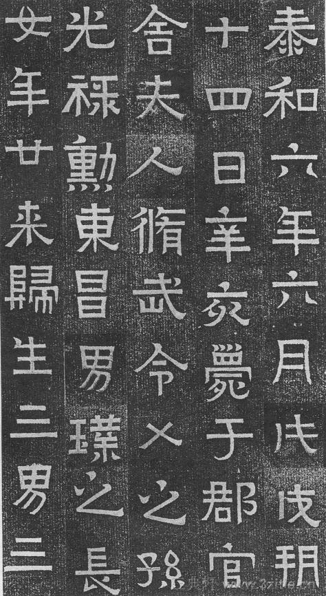 (东晋)楷隶_王建之妻刘媚子墓志(石志、砖志)0002作品欣赏