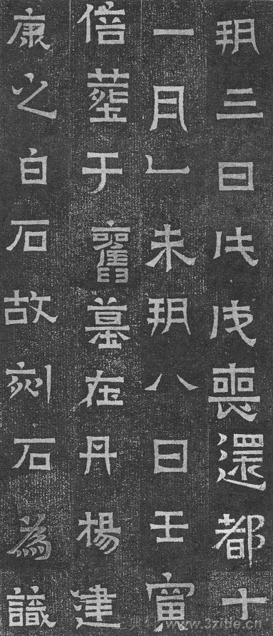 (东晋)楷隶_王建之妻刘媚子墓志(石志、砖志)0004作品欣赏
