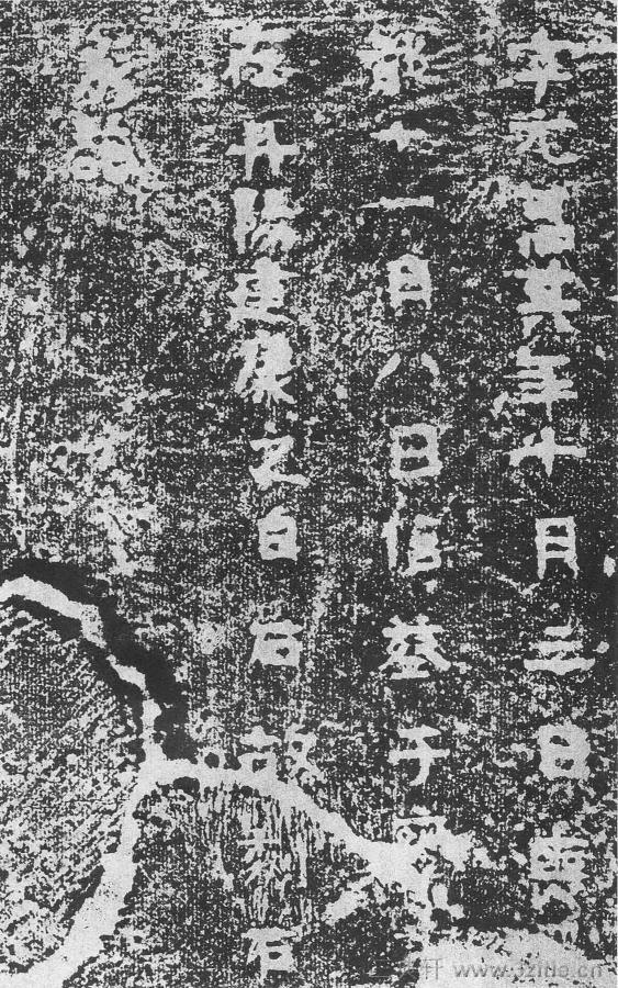 (东晋)楷隶_王建之妻刘媚子墓志(石志、砖志)0007作品欣赏