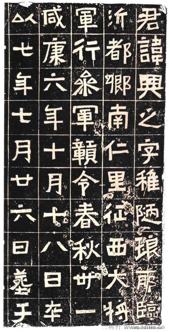 (东晋)楷隶_王兴之夫妇墓志0001作品欣赏