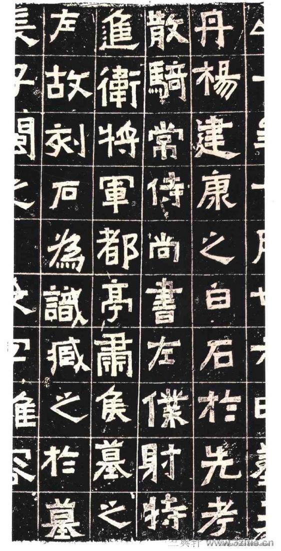 (东晋)楷隶_王兴之夫妇墓志0002作品欣赏