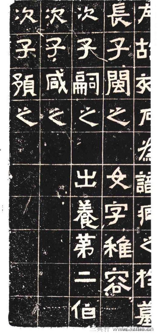 (东晋)楷隶_王兴之夫妇墓志0003作品欣赏