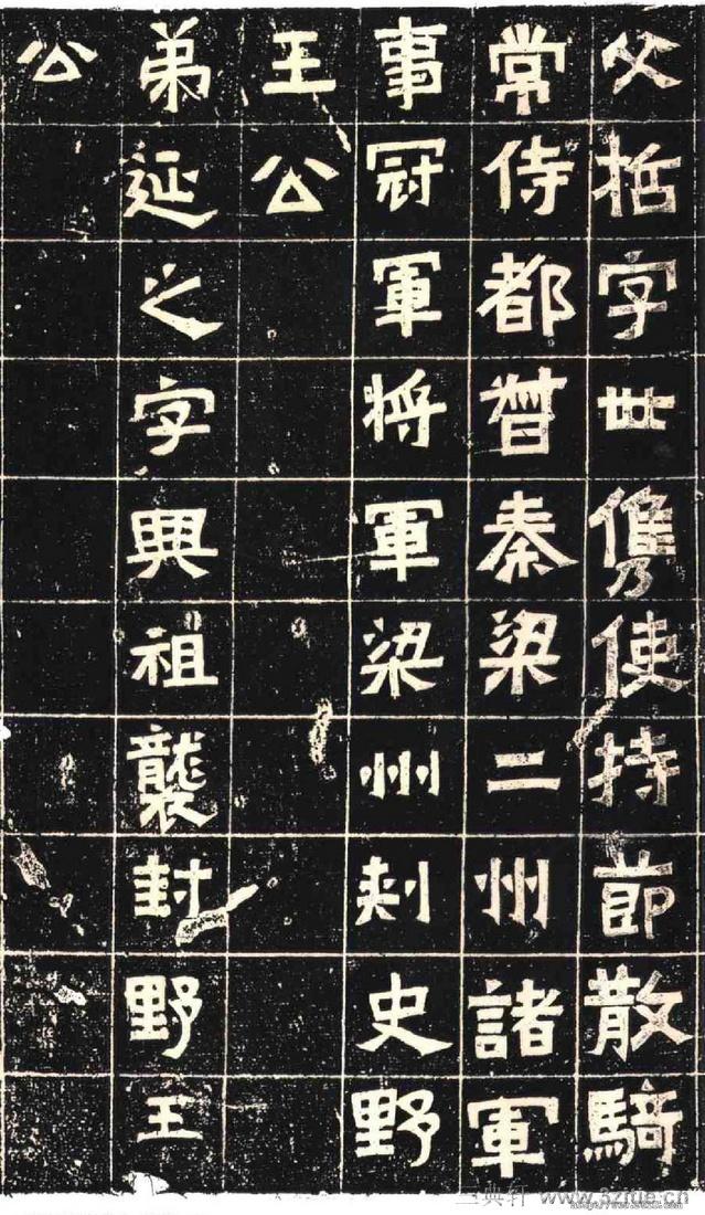 (东晋)楷隶_王兴之夫妇墓志0005作品欣赏