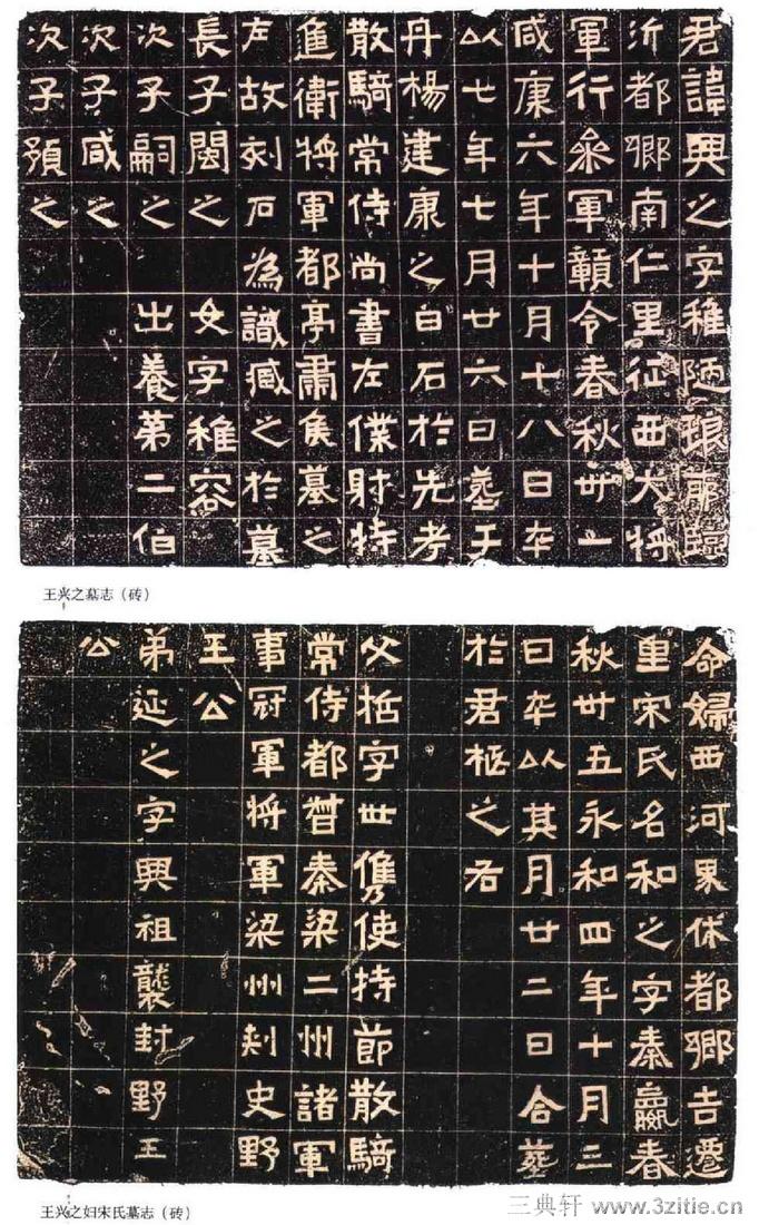 (东晋)楷隶_王兴之夫妇墓志0006作品欣赏