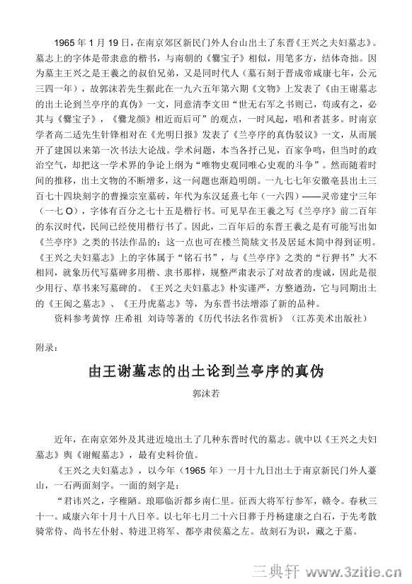 (东晋)楷隶_王兴之夫妇墓志0007作品欣赏