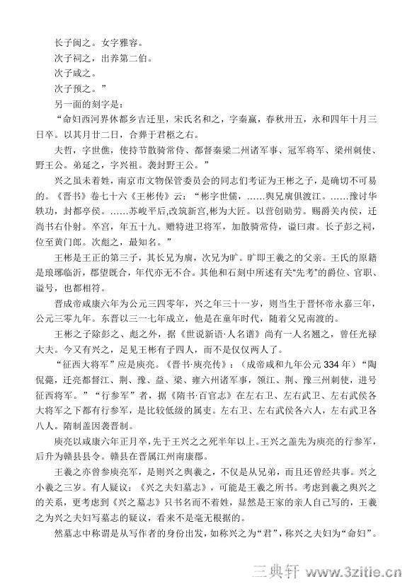 (东晋)楷隶_王兴之夫妇墓志0008作品欣赏