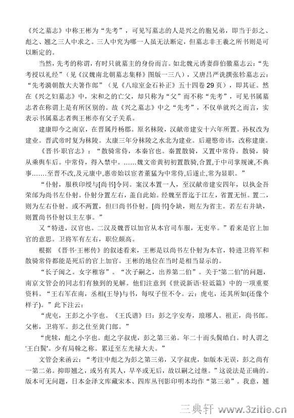 (东晋)楷隶_王兴之夫妇墓志0009作品欣赏