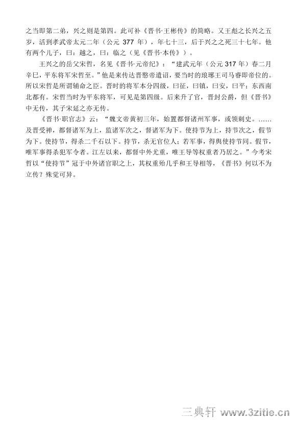 (东晋)楷隶_王兴之夫妇墓志0010作品欣赏