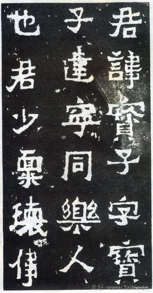 (东晋)楷隶_爨宝子碑0002作品欣赏