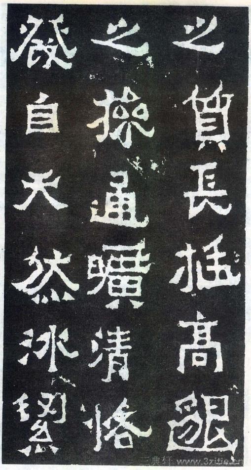 (东晋)楷隶_爨宝子碑0003作品欣赏