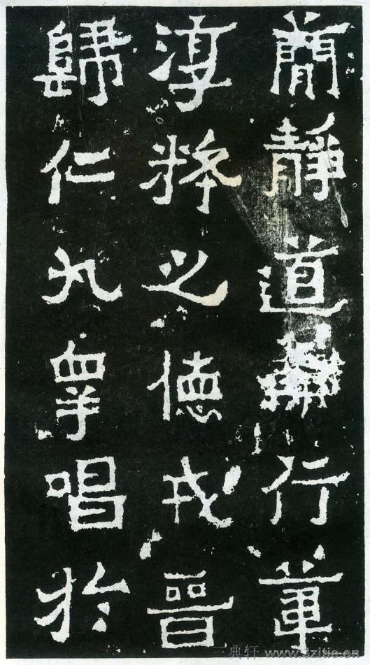 (东晋)楷隶_爨宝子碑0004作品欣赏