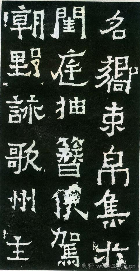(东晋)楷隶_爨宝子碑0005作品欣赏