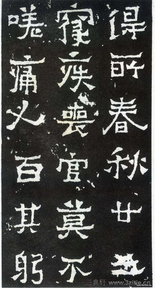 (东晋)楷隶_爨宝子碑0007作品欣赏