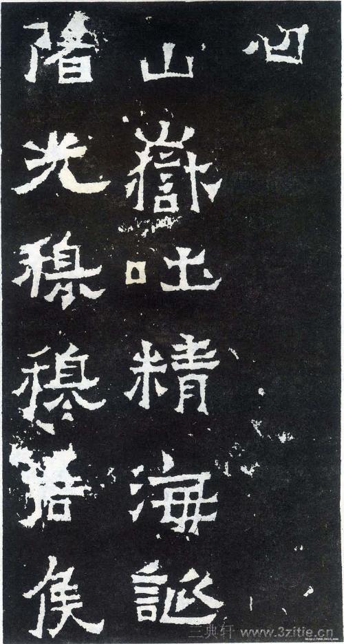 (东晋)楷隶_爨宝子碑0009作品欣赏