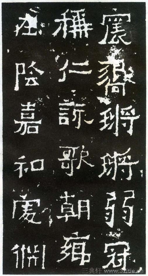 (东晋)楷隶_爨宝子碑0010作品欣赏