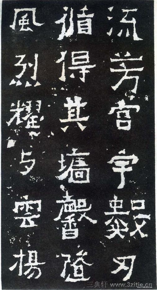 (东晋)楷隶_爨宝子碑0011作品欣赏