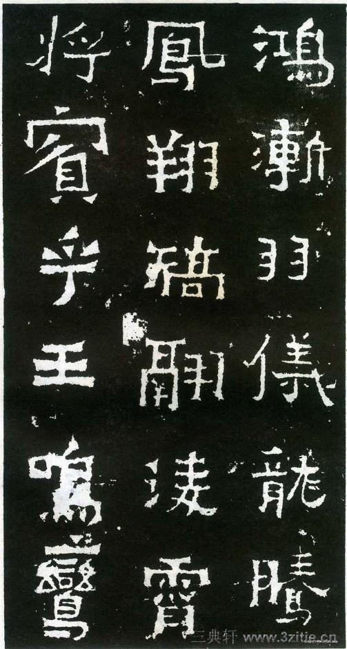 (东晋)楷隶_爨宝子碑0012作品欣赏