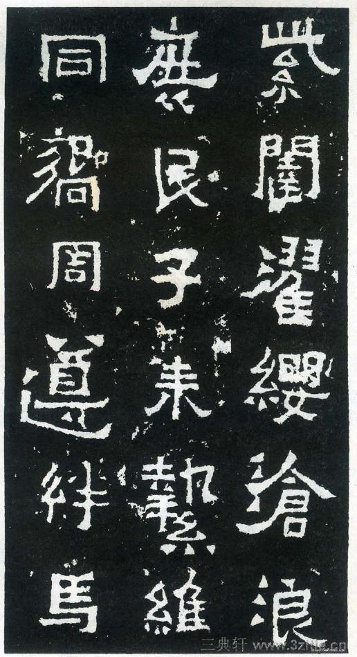 (东晋)楷隶_爨宝子碑0013作品欣赏