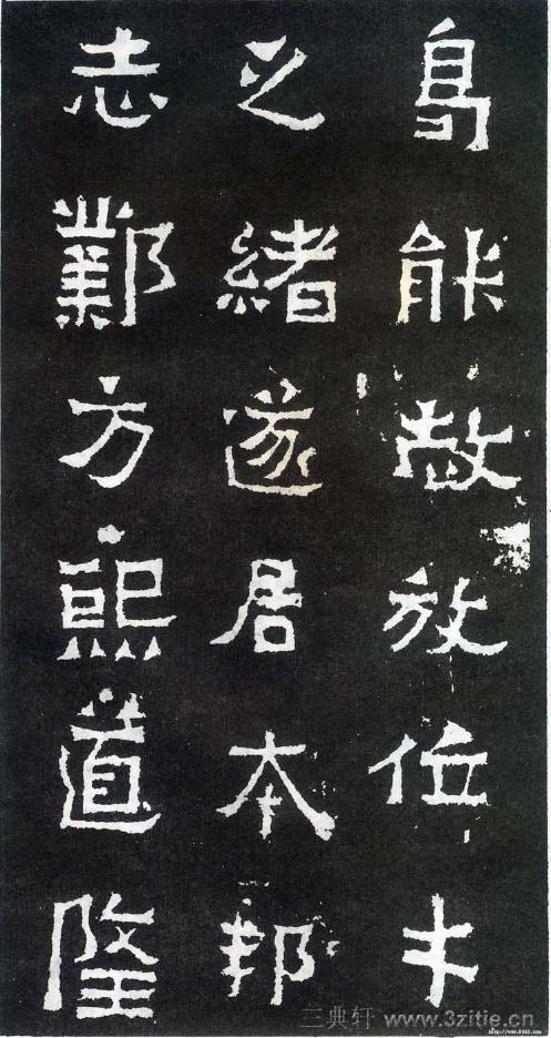 (东晋)楷隶_爨宝子碑0014作品欣赏