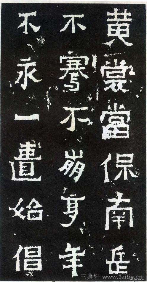 (东晋)楷隶_爨宝子碑0015作品欣赏