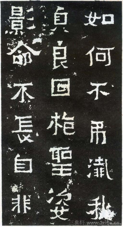 (东晋)楷隶_爨宝子碑0016作品欣赏