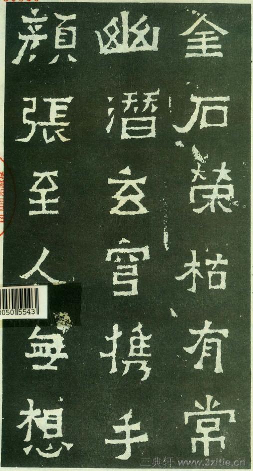 (东晋)楷隶_爨宝子碑0017作品欣赏