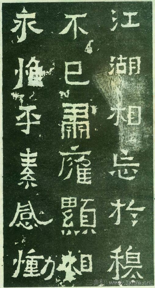 (东晋)楷隶_爨宝子碑0018作品欣赏