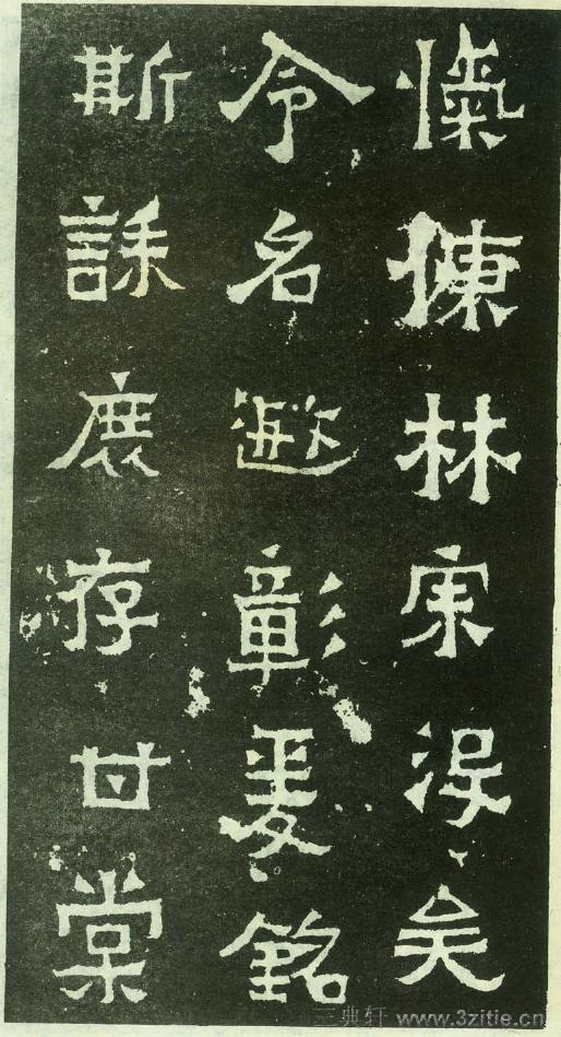 (东晋)楷隶_爨宝子碑0019作品欣赏