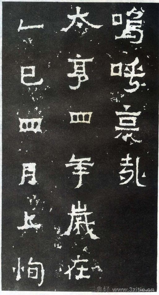 (东晋)楷隶_爨宝子碑0020作品欣赏