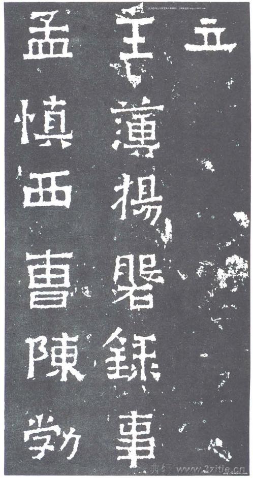 (东晋)楷隶_爨宝子碑0021作品欣赏
