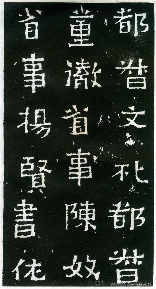(东晋)楷隶_爨宝子碑0022作品欣赏