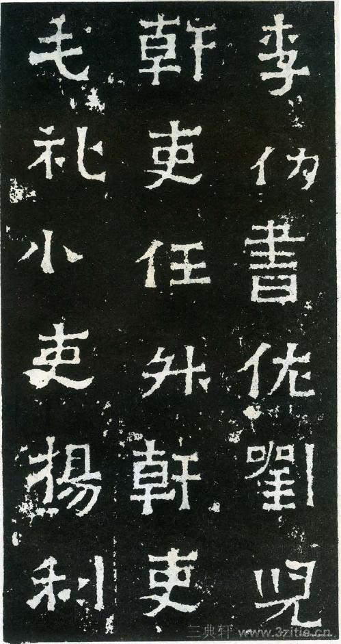 (东晋)楷隶_爨宝子碑0023作品欣赏