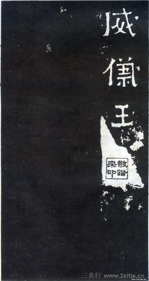 (东晋)楷隶_爨宝子碑0024作品欣赏