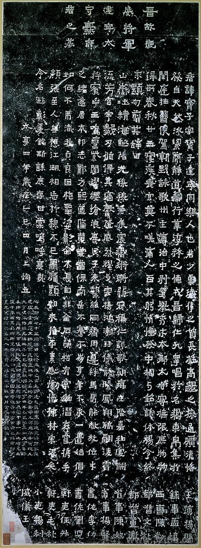 (东晋)楷隶_爨宝子碑0025作品欣赏