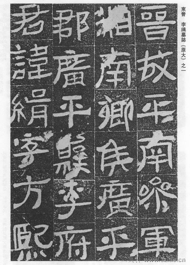 (东晋)南京吕家山广平李氏家族墓志0001作品欣赏