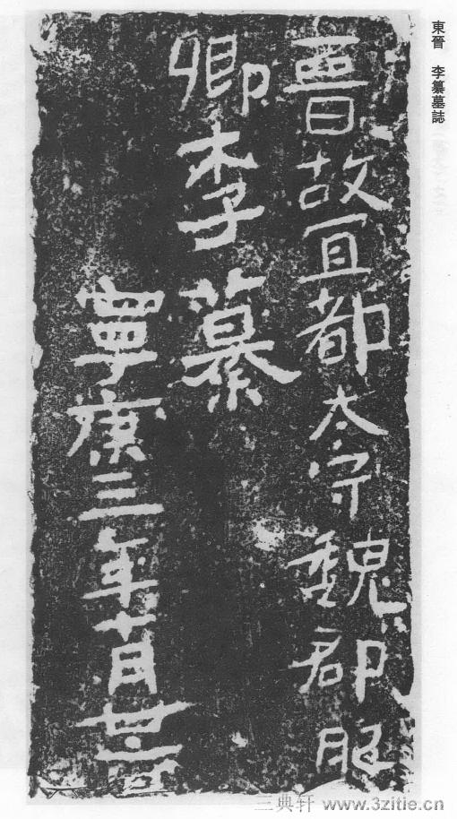 (东晋)南京吕家山广平李氏家族墓志0003作品欣赏