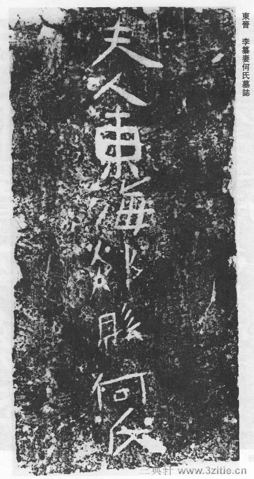 (东晋)南京吕家山广平李氏家族墓志0005作品欣赏