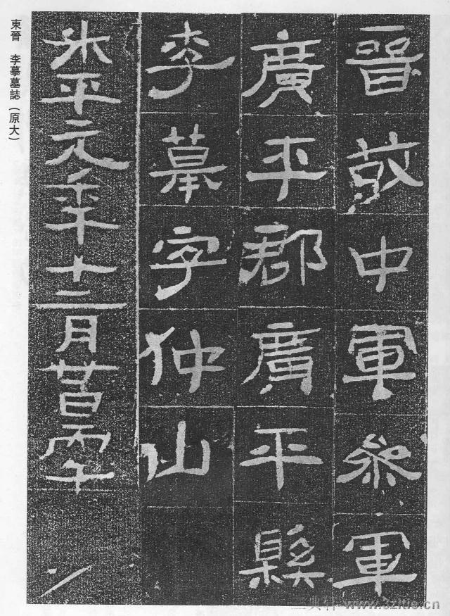 (东晋)南京吕家山广平李氏家族墓志0006作品欣赏