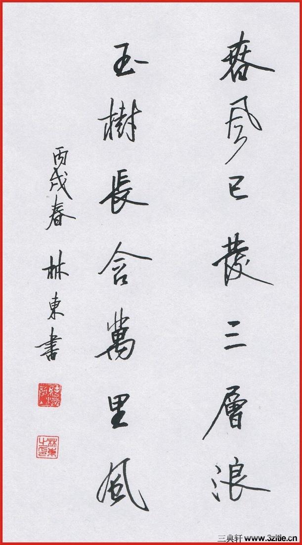 林东钢笔硬笔书法作品欣赏0002 行书 书法作品字帖欣赏当代三典轩书图片