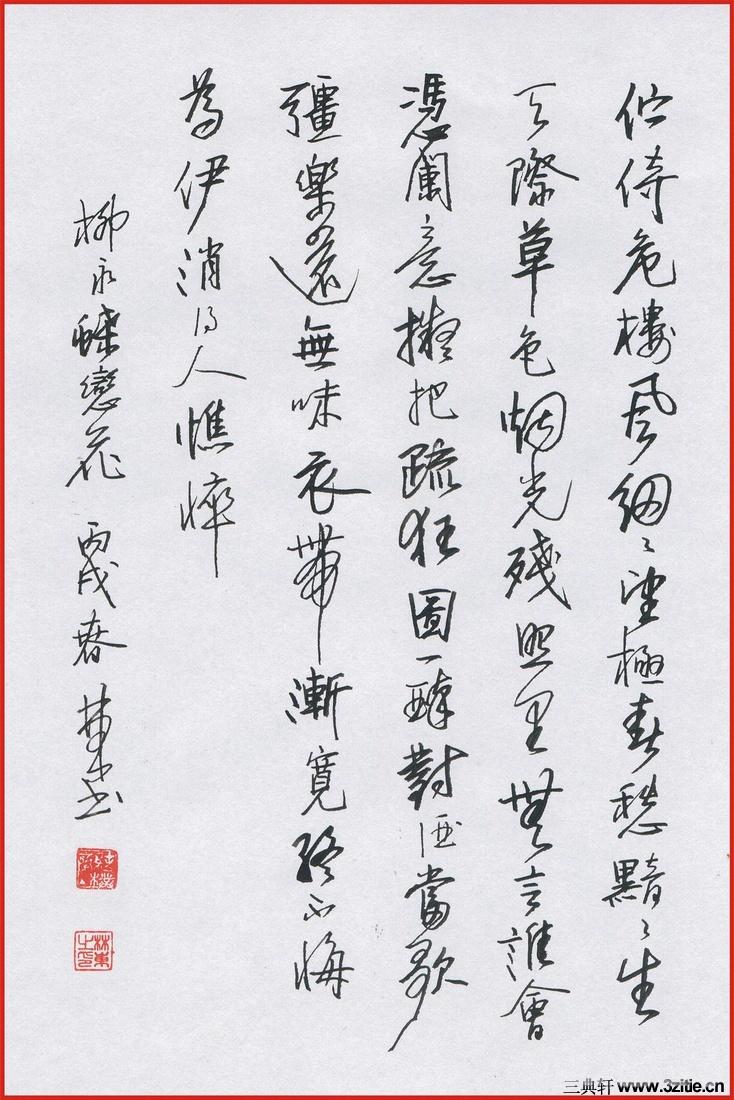 林东钢笔硬笔书法作品欣赏林东三典轩书画网 在图片