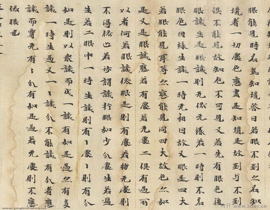 (北魏)刘广周楷书诚实论卷经第十四.pdf0002作品欣赏