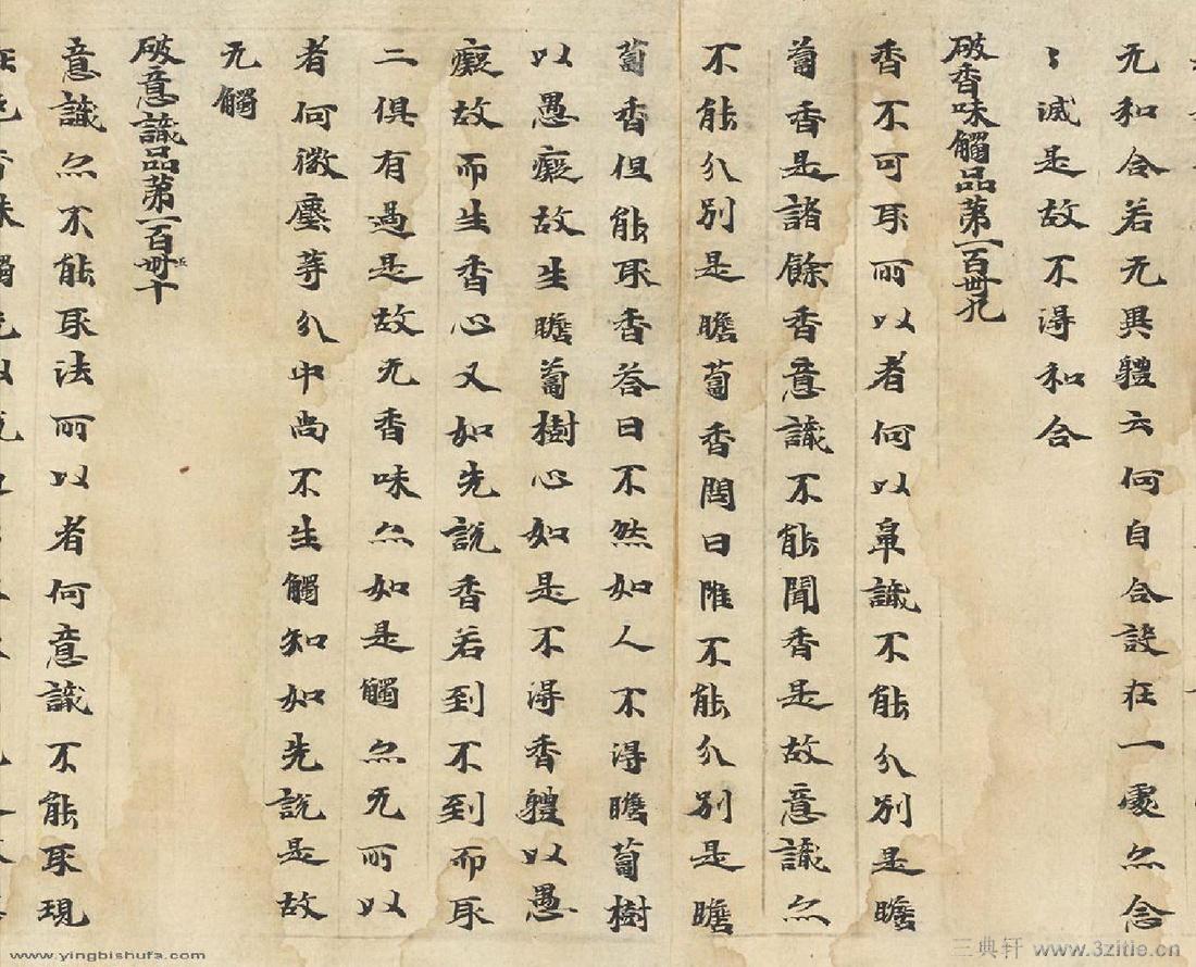 (北魏)刘广周楷书诚实论卷经第十四.pdf0004作品欣赏