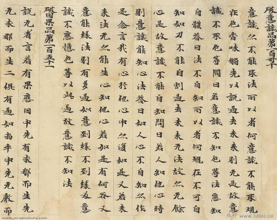 (北魏)刘广周楷书诚实论卷经第十四.pdf0005作品欣赏